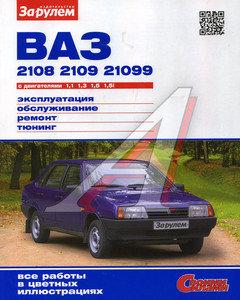 Книга ВАЗ-2108-09 ремонт своими силами + тюнинг ЗА РУЛЕМ (56620)(55595)
