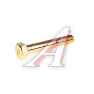 Болт М20х1.5х120 крепления штанги реактивной КАМАЗ-ЕВРО-2,3 MEGAPOWER 1/59895/31