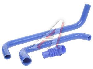 Шланг ГАЗ дв.ЗМЗ-405 РХХ комплект 3шт. синий силикон 4062-1147103