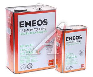 Масло моторное Premium TOURING SN 5W30 синт.4л+1л ENEOS А8809478942216, ENEOS SAE5W30 АКЦИЯ