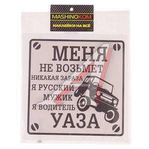 """Наклейка виниловая """"Водитель УАЗа"""" 18х18см MASHINOKOM VRC 711-01"""