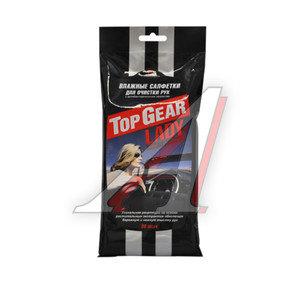Салфетка влажная для очистки рук 20x16см в мягкой упаковке 30шт. Lady TOP GEAR TG-48098