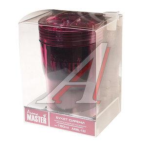 Ароматизатор в подстаканник жидкостный (сирени букет) 150мл Aroma Master FKVJP ARML-152