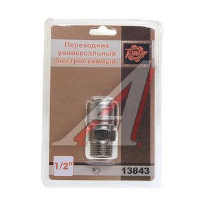"Переходник для компрессора F1/2"" быстросъемный внешняя резьба ТЕХМАШ 13843"