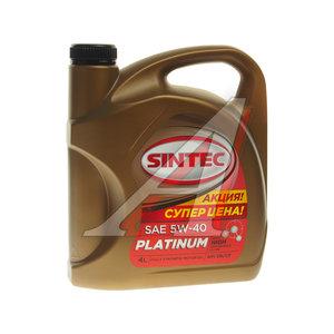 Масло моторное ПЛАТИНУМ SN/CF 5W40 синт.4л SINTEC 801884, SINTEC SAE5W40