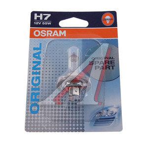 Лампа 12V H7 55W PX26d блистер (1шт.) OSRAM 64210-01B, O-64210бл, АКГ 12-55 (Н7)