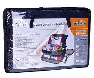 Органайзер в багажник 53х37х24см Black для спортинвентаря АВТОСТОП AO-1320