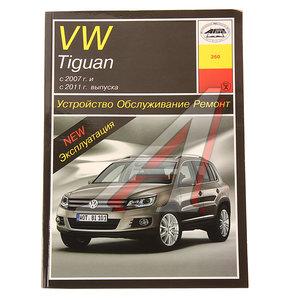 Книга VW Tiguan (07-) рестайлинг (11-) устройство,ремонт,эксплуатация ЗА РУЛЕМ (58174), 58174