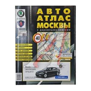 """Книга прочее Атлас """"Москва с дорожными знаками"""" (средняя) Геоцентр"""
