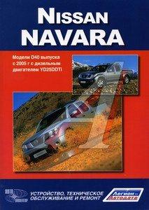 Книга NISSAN NAVARA D40 с 2005г.дизель ЗА РУЛЕМ (54796)