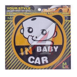 "Наклейка-знак виниловая светоотражающая ""Baby in car 4"" 13х13см MASHINOKOM NCM-206"