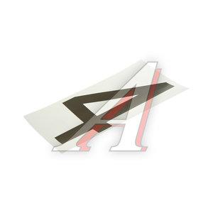 """Наклейка-знак виниловая на дублирующие номера """"4"""" 33х17см AUTOSTICKERS 007014"""
