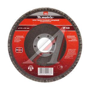 Круг зачистной лепестковый торцевой 115х22мм P60 MATRIX 74028
