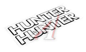 "Наклейка ""HUNTER"" 315195-8212505, 3151-95-8212505-00"
