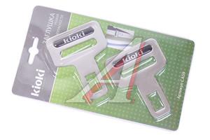 Заглушка ремня безопасности (2шт.) KIOKI CA59