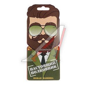 """Ароматизатор подвесной пластина (новая машина) """"Полковник"""" Территория мужчин FRESHCO MEN-13"""