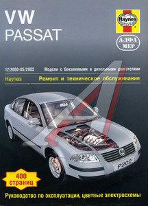 Книга VW Passat с 2000-2005гг. ЗА РУЛЕМ (56445)(52278)