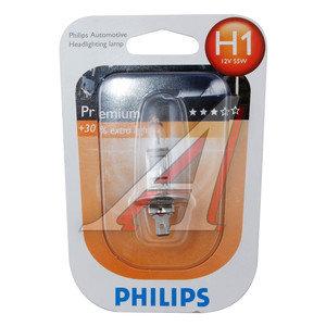 Лампа 12V H1 55W +30% P14.5s блистер (1шт.) Premium PHILIPS 12258PRB1, P-12258PRбл, А12-55(Н1)