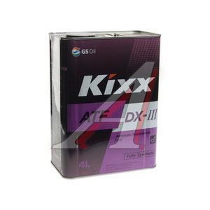 L250944TE1 Масло трансмиссионное ATF DX III 4л KIXX - L250944TE1 KIXX ATF DX III - фото, цена, описание, применимость. Купить в интернет-магазине AvtoAll.Ru