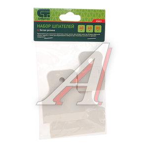 Набор шпателей 40-60-80мм резина белая 3 предмета СИБРТЕХ 85803