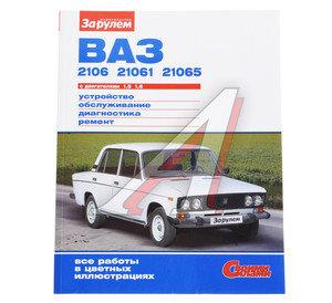 Книга ВАЗ-2106,21061 ремонт своими силами ЗА РУЛЕМ (55564)(57020)