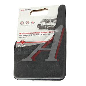 Брызговик универсальный из термопластичный резины большой 24.5х35.5см 2шт. черный AUTOSTANDART 102402