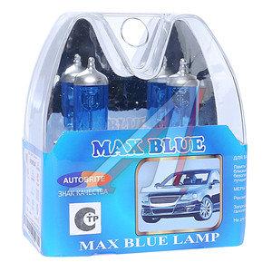 Лампа 12V H4 60/55W P43t бокс (2шт.) Autobrite Max Blue MS Н4-12-60/55