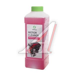 Очиститель двигателя MOTOR CLEANER концентрат 1кг GRASS GRASS, 116100, 4036021997308