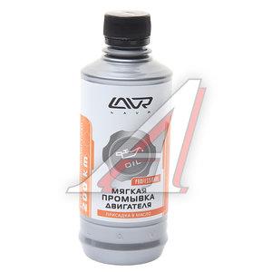 Промывка масляной системы двигателя 200км 330мл LAVR LAVR Ln1005, Ln1005