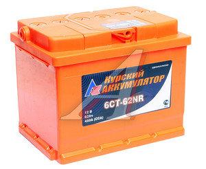 Аккумулятор КУРСКИЙ 62А/ч обратная полярность 6СТ62, 84257
