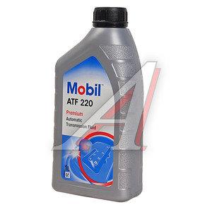 Масло трансмиссионное ATF DEXRON II D 1л MOBIL MOBIL ATF 220, 01_050