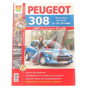 """Книга PEUGEOT 308 цветные фото серия """"Я ремонтирую сам"""" Мир Автокниг (45028)"""