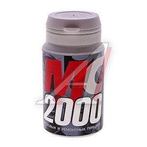 Смазка для поршней МС-2000 20г ВМП-АВТО ВМП-АВТО МС2000, 1960
