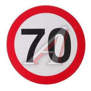 """Наклейка-знак виниловая """"Ограничение скорости 70км/ч"""" круг, большая Г05103"""