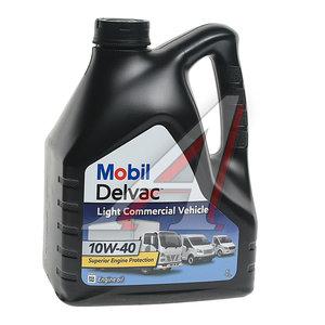Масло дизельное DELVAC LCV п/синт.4л MOBIL MOBIL SAE10W40, 01_02631