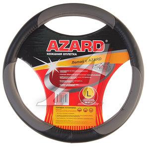 Оплетка руля (L) 40см серая кожаная AZARD ОПЛ00033