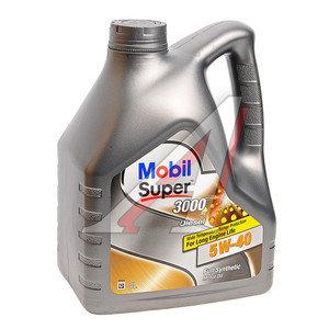 Масло дизельное SUPER 3000 X1 синт.4л MOBIL MOBIL SAE5W40, 01_00472