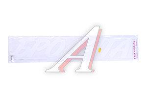 """Наклейка виниловая """"Бродяга"""" 12х70см белая AUTOSTICKERS 02859"""
