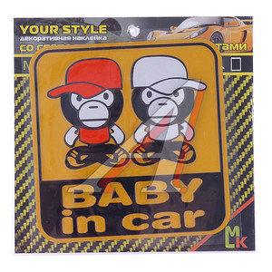"Наклейка-знак виниловая светоотражающая ""Baby in car"" 13х13см MASHINOKOM NCM-109"