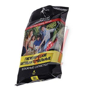 Салфетка влажная гигиеническая 20х10см в мягкой упаковке 60шт. AVS A78500S, AVK-208