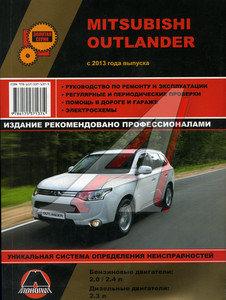 Книга MITSUBISHI Outlander (13-) бензин/дизель МОНОЛИТ ЗА РУЛЕМ (63578), 63578