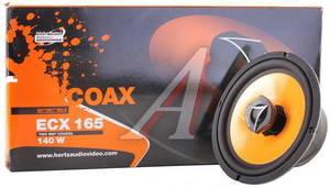 """Колонки коаксиальные 6.5""""(16.5см) 210Вт ECX 165 HERTZ Hertz ECX 165"""