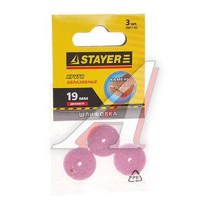 Набор кругов шлифовальных для гравера 18.7мм Р180 3шт.STAYER 29917-H3