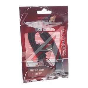 Кабель micro USB 1м коричневый кожаный PRO LEGEND PL1284
