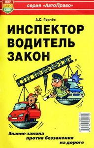 Книга прочее Инспектор! Водитель! Закон! Мир Автокниг (24001), 24001
