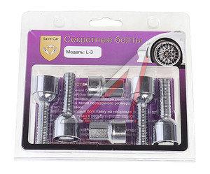 Болт колеса М12х1.5х40 секретки сфера комплект 4шт. головка под ключ 17мм SAVE CAR L-3, L-3 12x1,5
