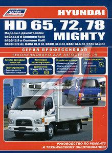 Книга HYUNDAI HD65,HD72,HD78 (03-) устройство,ремонт,эксплуатация ЗА РУЛЕМ (58062), Легион-Автодата
