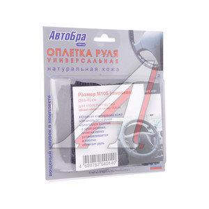 Оплетка руля (MШ) 38-40см черная универсальная АВТОБРА АвтоБра 4151, 4151