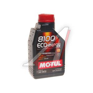 Масло моторное 8100 ECO-NERGY 5W30 синт.1л MOTUL 102782, MOTUL SAE5W30