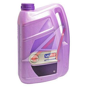 Масло промывочное 5л LUXE LUXOIL МПА-2, 160-002